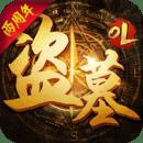 盗墓OL-新春特版 v2.402