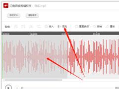 闪电音频剪辑软件怎样混流两个音频?