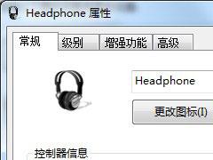 Win7专业版系统重装后耳机没有声音的解决方法