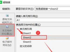 wps表格如何设置超链接到指定sheet工作表?