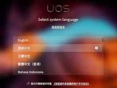 虚拟机如何安装UOS系统?虚拟机安装UOS系统步骤详解