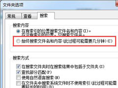 Win7旗舰版如何搜索文件包含文字?Win7直接搜索文件内容的方法