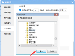 CC直播聊天截图保存在哪?网易CC直播聊天截图文件夹设置方法