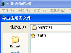 注册表老是被更改怎么办?XP注册表快速备份了解一下