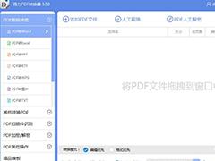 得力PDF转换器怎么转换文件?得力PDF转换器转换文件的方法