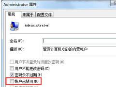 Win7系统如何设置以管理员身份运行?