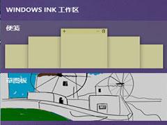 Win10系统Windows lnk工作区的设置方法和功能详解
