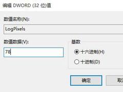 Win10更改DPI设置导致字体模糊怎么解决?