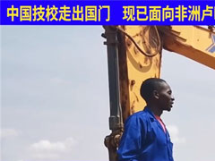 走出国门!中国技校前往卢旺达招生