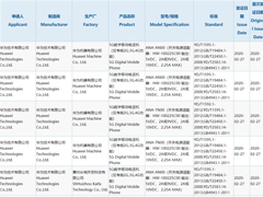 华为P40系列手机成功通过3C认证