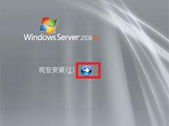 原版Windows server 2008如何安装?硬盘安装原版Windows server 2008教程
