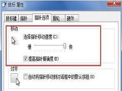 Win7电脑鼠标很难移动怎么解决?Win7鼠标慢慢移动很吃力的解决方法