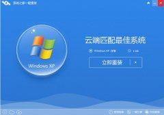 WinXP系统怎么重装?XP系统重装图文教程