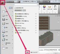 如何更改CAD背景颜色?CAD背景怎么调成白色?