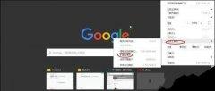 谷歌浏览器怎么设置黑色背景?谷歌浏览器背景颜色设置