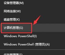 Win10提示无法找到蓝牙音箱怎么办?Win10提示无法找到蓝牙音箱的解决方法