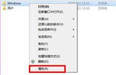 Win7文件夹属性变灰色无法操作怎么办?Win7文件夹属性变灰色解决教程