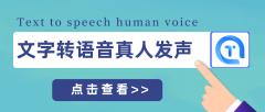 迅捷文字转语音软件如何将文字转成带感情的语音?