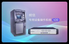 统信专用设备操作系统V20正式发布:极度精简、不到800MB