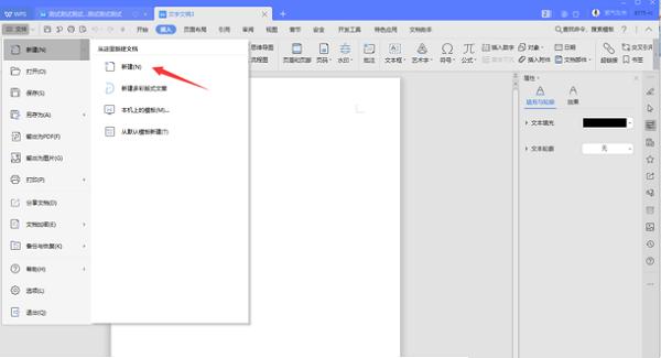WPS文档损坏怎么修复?修复WPS文档的方法步骤