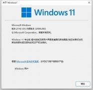 重磅:月底必须升级!微软宣布开发版Win11系统即将过期
