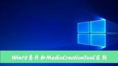 Win10易升和MediaCreationTool有什么区别和联系?