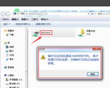 连接打印机提示错误代码0X00000709怎么回事?
