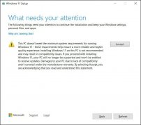微软官方教你绕过Win11 TPM和CPU检查的方法!