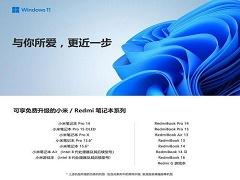 小米笔记本首批升级Windows11机型名单出炉