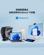微星官网近日上线了支持Win11升级的设备列表