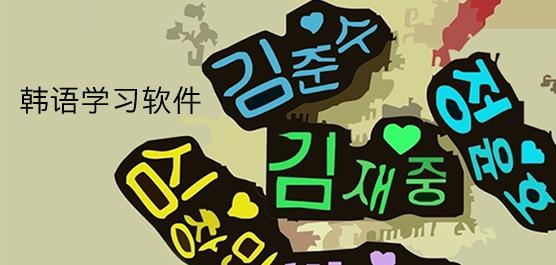 韩语学习软件大全