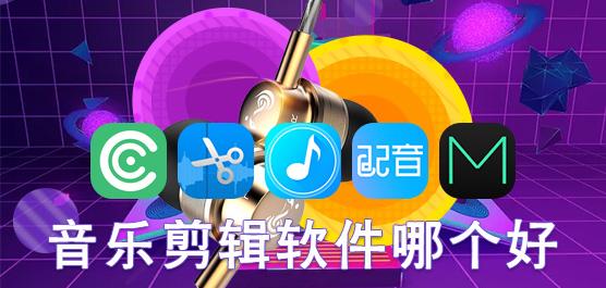 音乐剪辑软件下载
