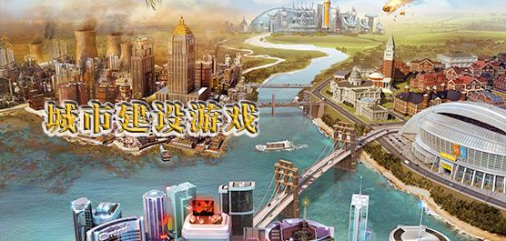 城市建设游戏大全