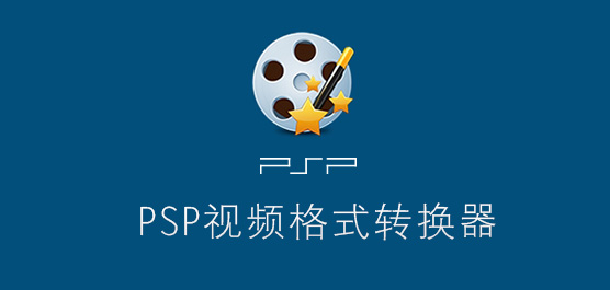 PSP视频格式转换器