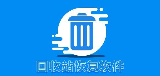 回收站恢复软件