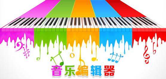 音乐编辑器