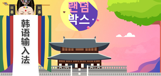 韩语输入法