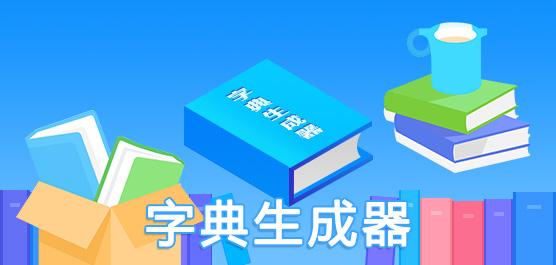 字典生成器