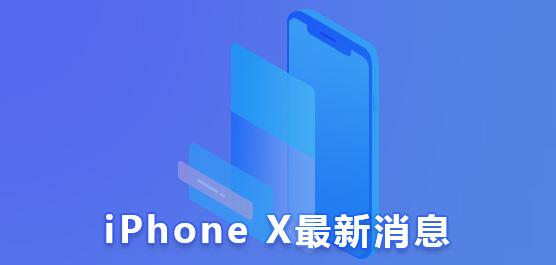 苹果iPhone X最新消息汇总