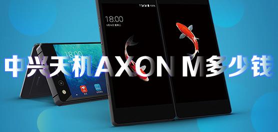 中兴天机AXON M多少钱?