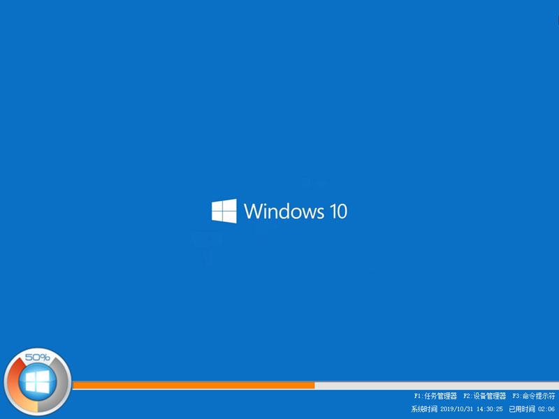 萝卜家园 GHOST WIN10 X86 极速优化版 V2020.04 (32位)