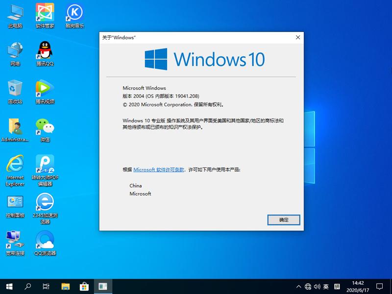 GHOST WIN10 X86 2004最新专业版 V2020.06(32位)
