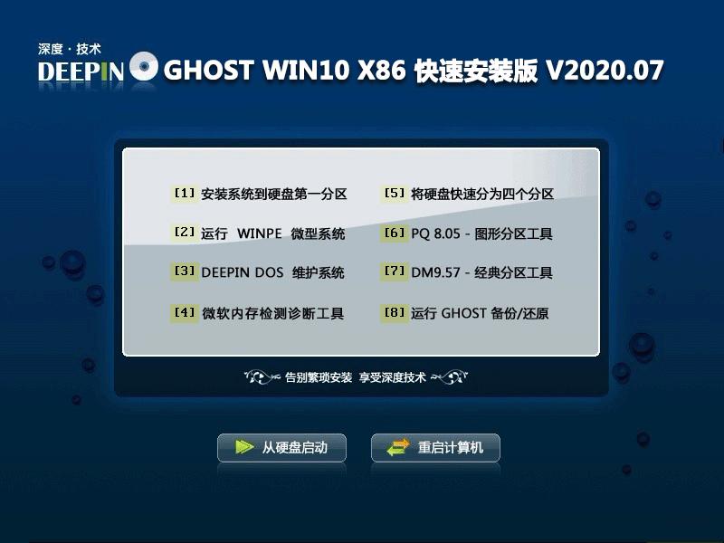 深度技术 GHOST WIN10 X86 快速安装版 V2020.07(32位)