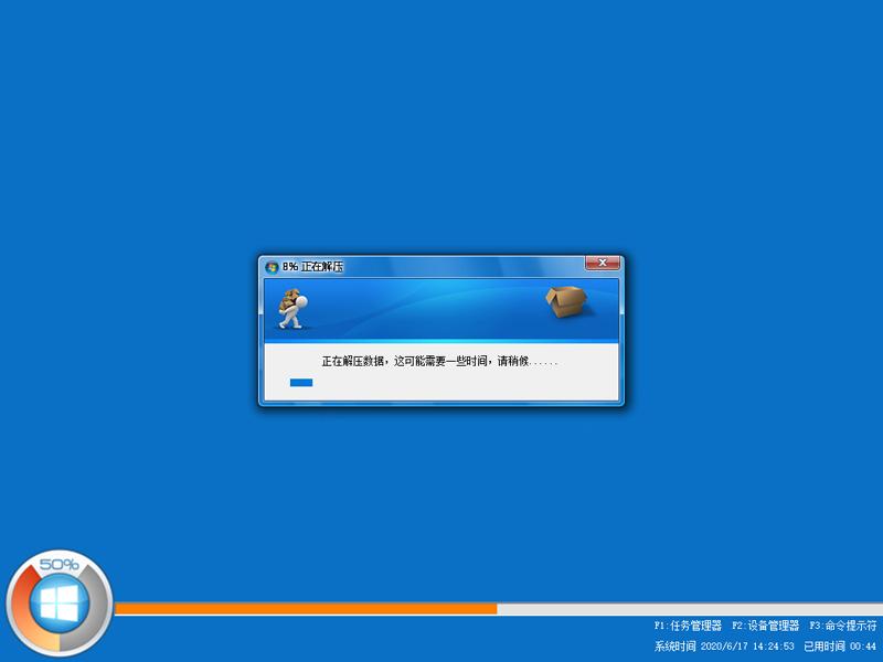雨林木风 GHOST WIN10 X86 经典标准版 V2020.07(32位)