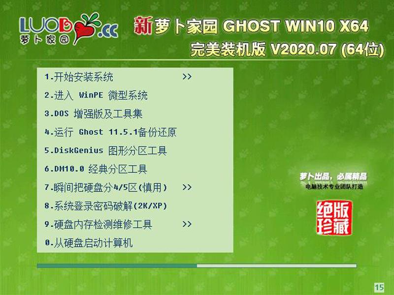 萝卜家园 GHOST WIN10 X64 完美装机版 V2020.07(64位)