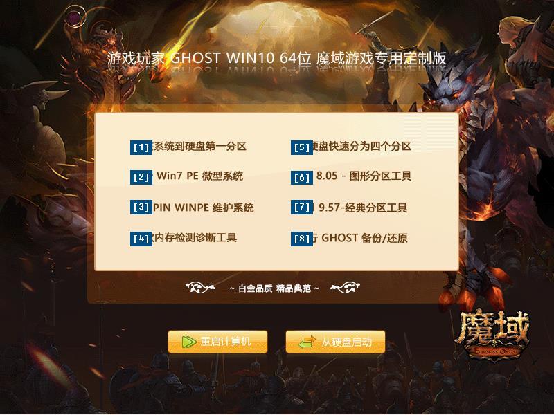 游戏玩家 GHOST WIN10 64位魔域游戏专用定制版