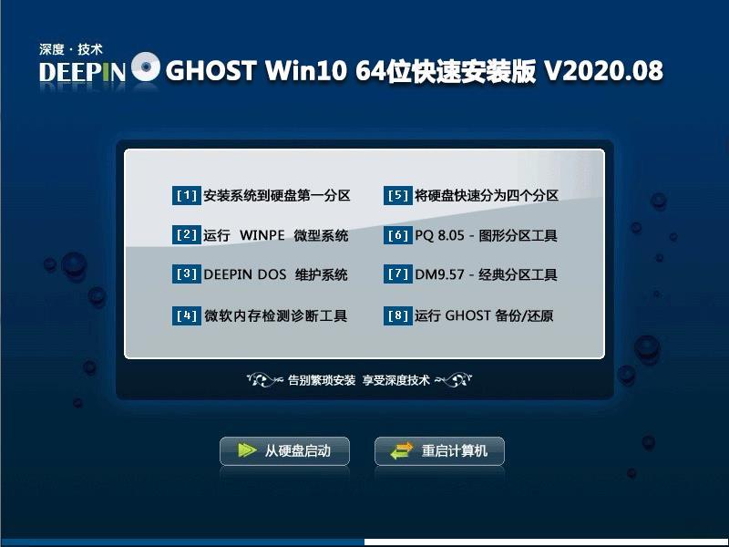深度技术 GHOST Win10 64位快速安装版 V2020.08