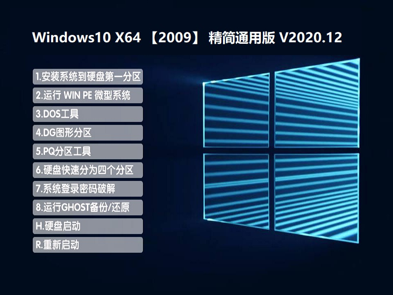 WINDOWS 10 X64 【2009版】精简通用版 V2020.12