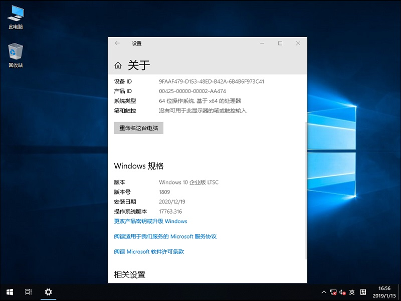 Windows10 (1809)64位企业版 V2020.12