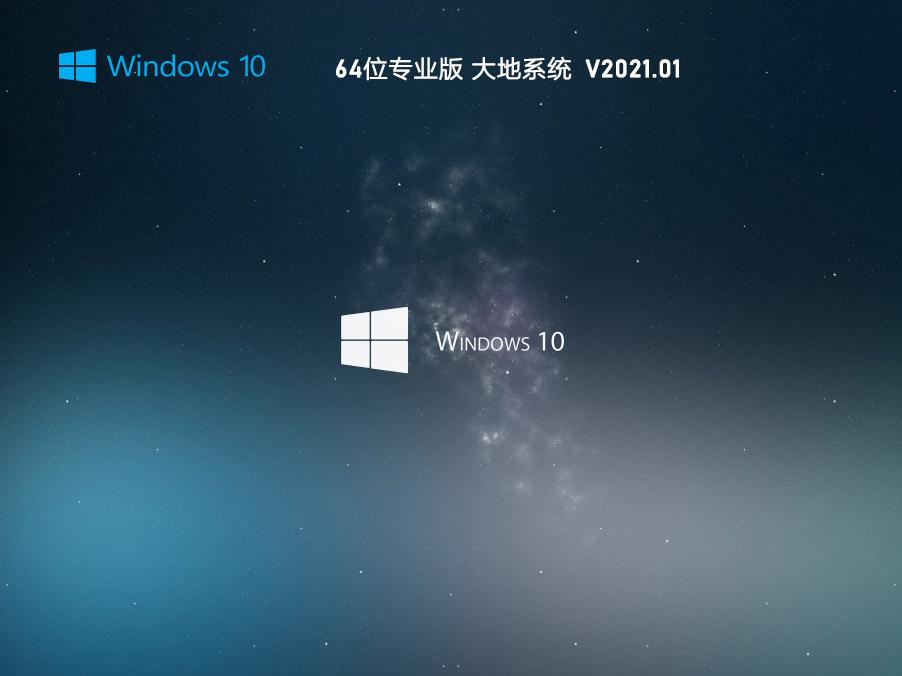 大地系统Win10 64位专业版 V2021.01